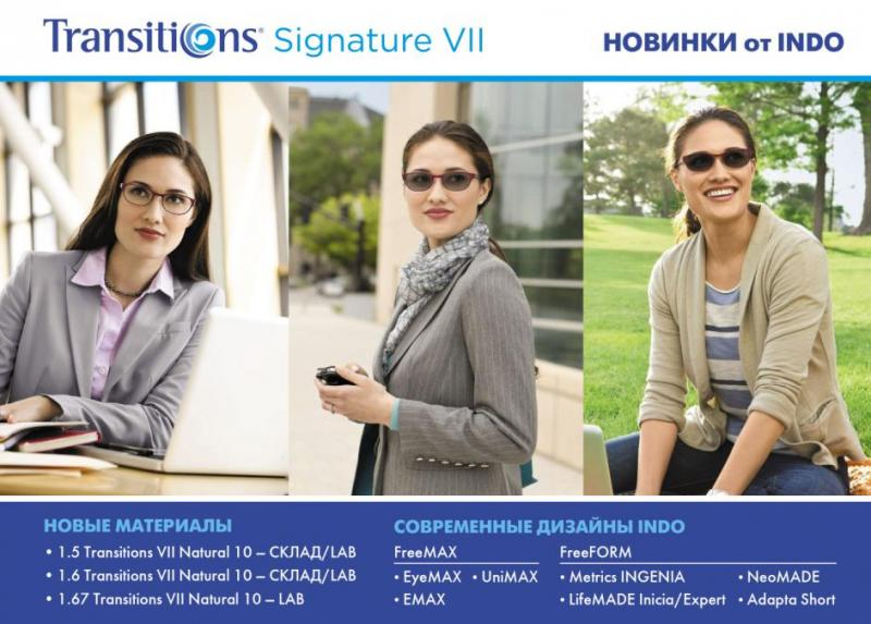 Transitions® Signature™ VII календарь
