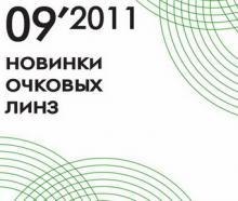 Новинки очковых линз 2011