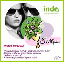 8 марта! Indo, VistaOptical
