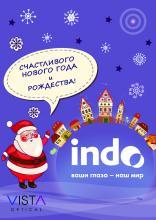 Компания Виста Оптикал поздравляет всех с Новым 2013 годом и Рождеством!