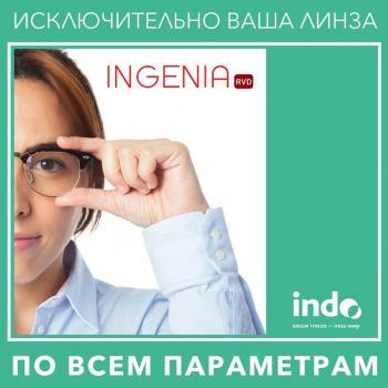 Ingenia Indo — индивидуальные линзы для очков