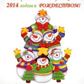 Поздравляем всех с Новым Годом и Рождеством!